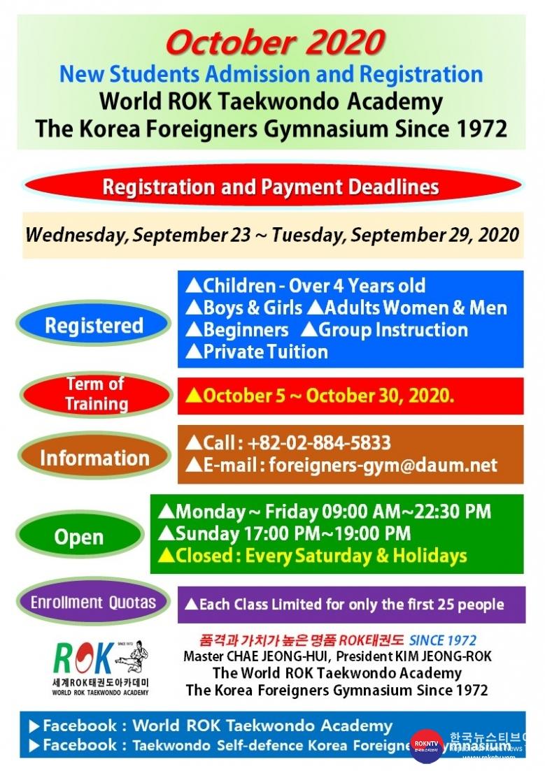공문 2020.09.23.(수) 1-2 (영어) 10월 수련비 납부 및 등록 공고 WRTA 주한외국인체육관.jpg