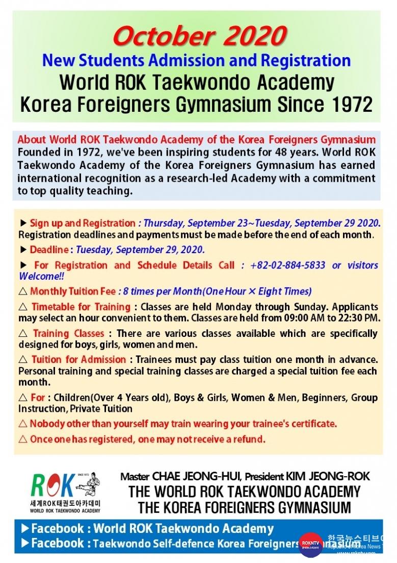 공문 2020.09.23.(수) 1-3 (영어) 10월 수련비 납부 및 등록 공고 WRTA 주한외국인체육관.jpg