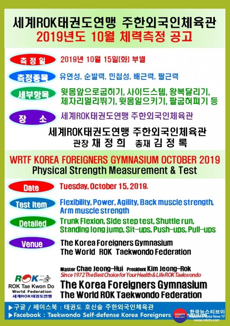 공문 2019.10.15.(월) 10월 체력측정 공고 1-1 WRTF 주한외국인체육관.jpg