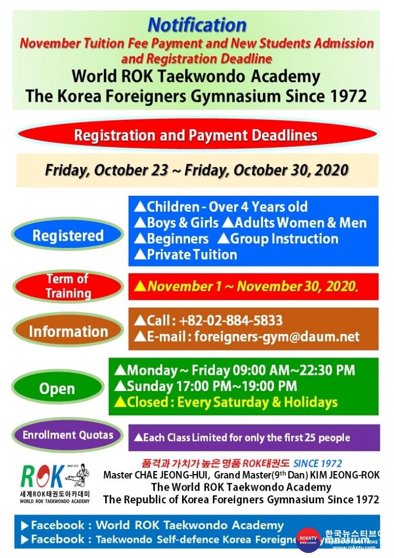 공문 2020.10.29.(목) 1-2 (영어) 11월 수련비 납부 및 등록 마감일 공고 WRTA 주한외국인체육관.jpg